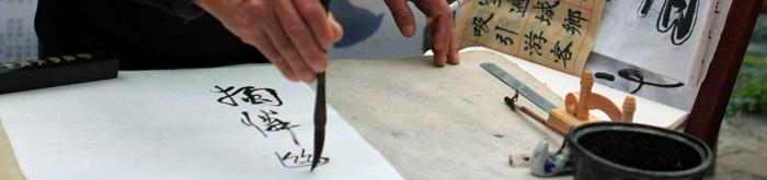 Chinesische Kalligraphie & Schriftzeichen