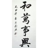 """Chinesische Kalligraphie """"Harmonie"""", Tusche-Schriftzeichen"""