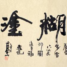 Chinesische Kalligraphie, Rollbild