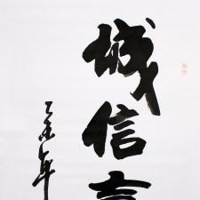 Kalligrafie-Rollbild