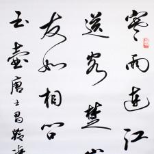 Kalligraphie-Rollbild, Lyrik als chinesische Tuschemalerei