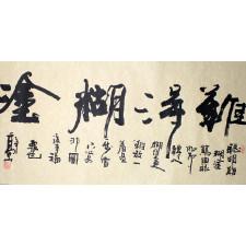 """Chinesische Kalligraphie """"Nande hutu"""""""