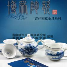 He Yun Porzellan Teeservice, Sammlerstück