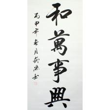"""Chinesische Kalligraphie """"Harmonie"""""""